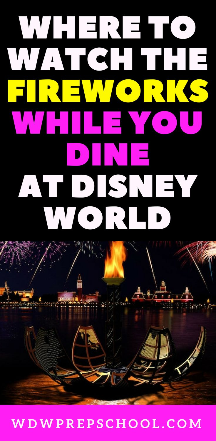 The best places & the best times for watching fireworks while you dine at Disney World | #disneyworld #disneyworldtips #epcot