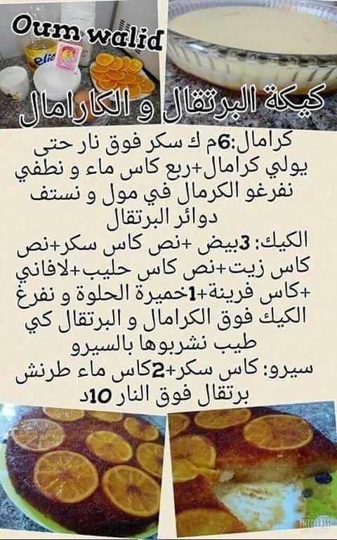 Recettes sucr es de oum walid brioche pinterest g teau cuisines et recettes - Telecharger recette de cuisine algerienne pdf ...