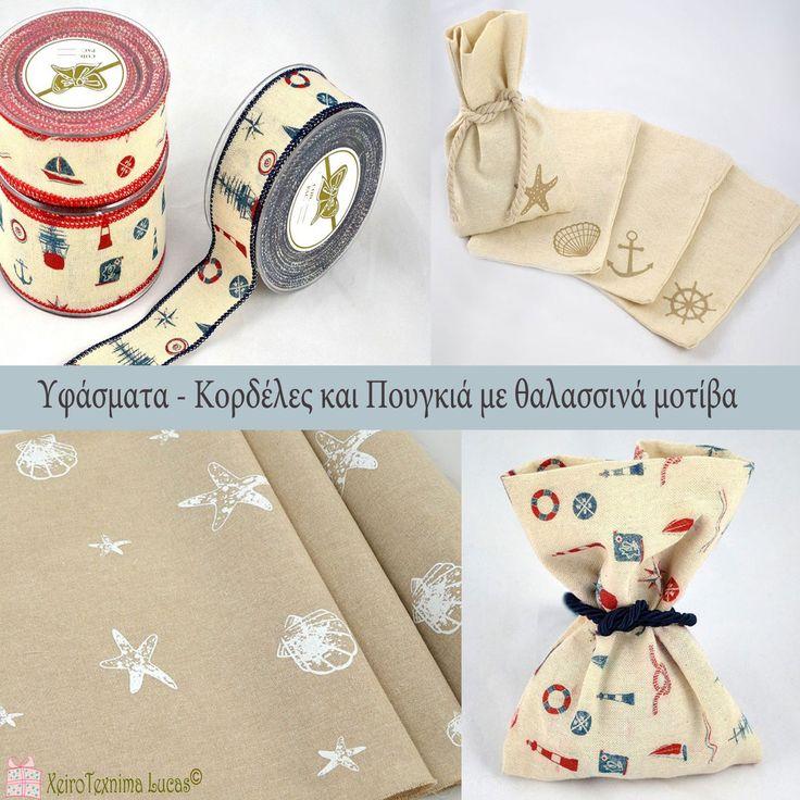 Πουγκιά, κορδέλες και υφάσματα με θαλασσινά και ναυτικά σχέδια για διακόσμηση, κατασκευή μπομπονιέρας και συσκευασία.  Pouches, farbics and ribbons with navy design for decoration and wrapping.