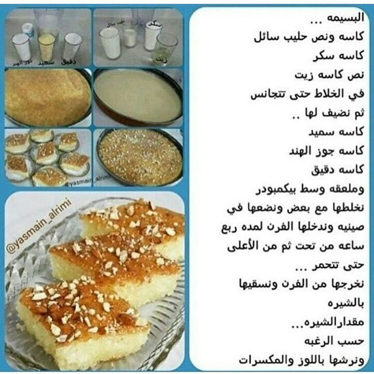 Pin By Nouma Rima On Desert Cooking Recipes Food Recipes