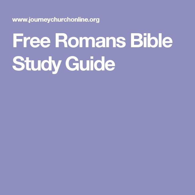 How to study the book of Romans - Zondervan Academic