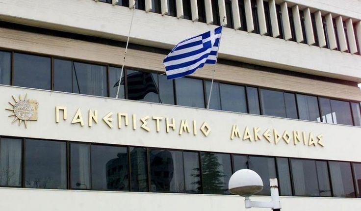 University of Macedonia, northern Greece