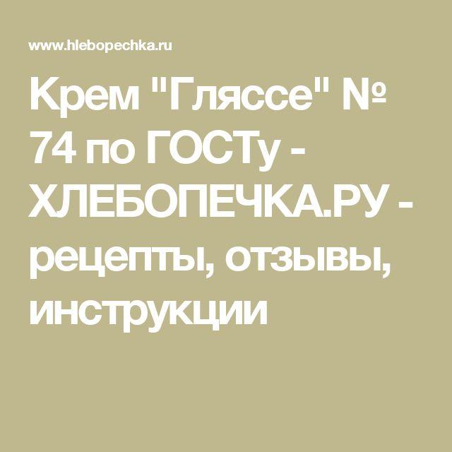 """Крем """"Гляссе"""" № 74 по ГОСТу - ХЛЕБОПЕЧКА.РУ - рецепты, отзывы, инструкции"""