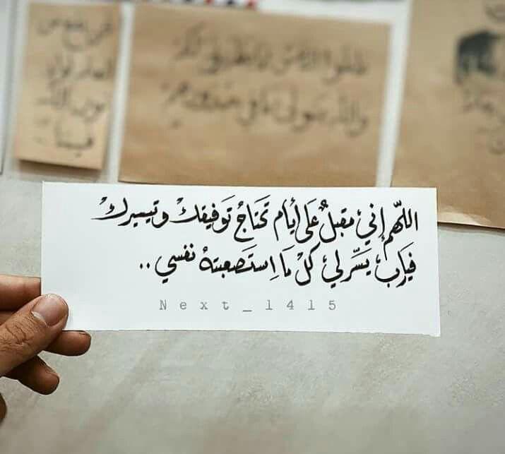 امين يا رب العالمين Arabic Quotes Special Words Photo Quotes
