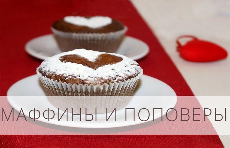 Как приготовить Маффины и Поповеры - Рецепт / Десерты / Выпечка - Кухня ...