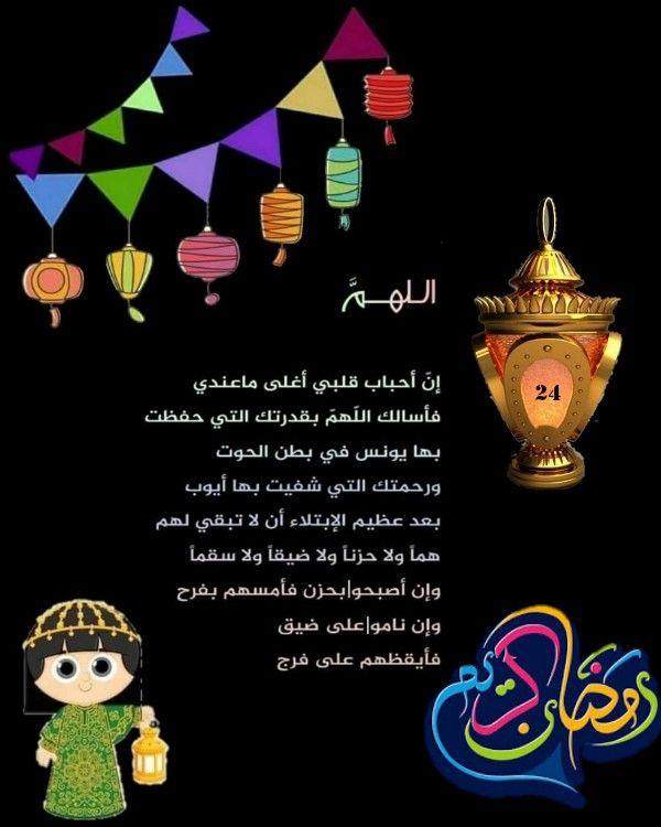رمضان كريم ٢٤ Movie Posters Poster