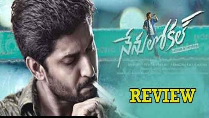 Nenu Local Movie Review And Rating | Nani | Keerthy Suresh | Posani Krishna Murali | 10TVWatch Nenu Local Movie Review and Rating by Film Critic Kathi Mahesh based on the Pros and Cons of the Movie. #NenuLocal Movie ft. Nani and Keerthy ..... Check more at http://tamil.swengen.com/nenu-local-movie-review-and-rating-nani-keerthy-suresh-posani-krishna-murali-10tv/