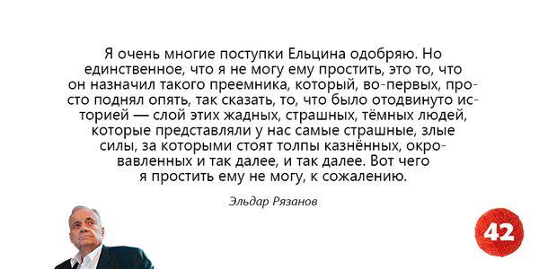 Биография Рязанова http://to-name.ru/biography/eldar-rjazanov.htm