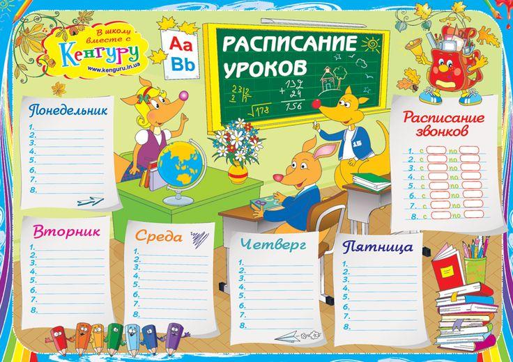 rozklad_vid_kenguru_2013_rus.png (842×595)
