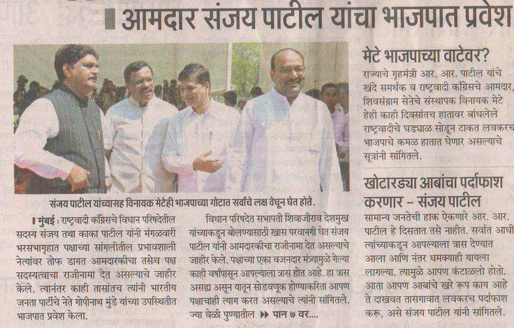 NCP MLC Sanjaykaka Patil Joins BJP - Punyanagari