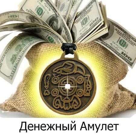 Руны богатства: как привлечь деньги в свою жизнь
