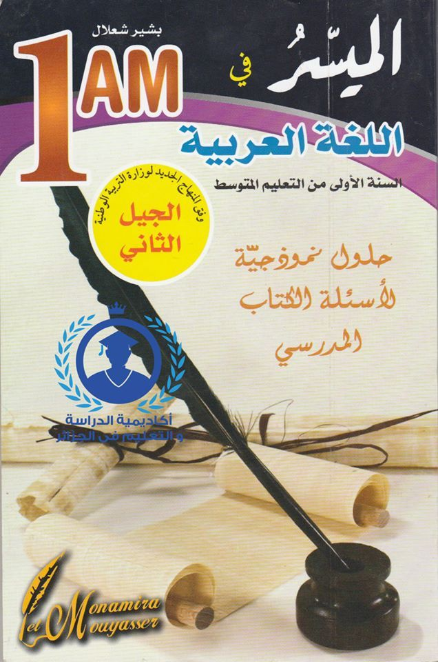 حلول تمارين الكتاب المدرسي لغة عربية سنة اولى متوسط الجيل الثاني Textbook Language Arabic Language