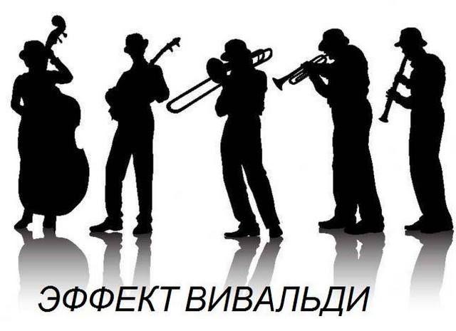 «эффект Вивальди»