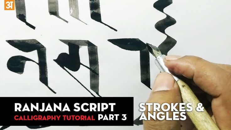 Learn Ranjana Script Calligraphy - PART 3 - Strokes and Angles