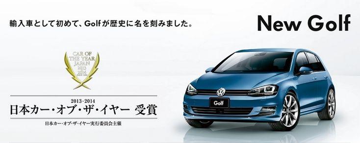 Volkswagen crée l'évènement au Japon avec la Golf élue Voiture de l'année 2013/2014