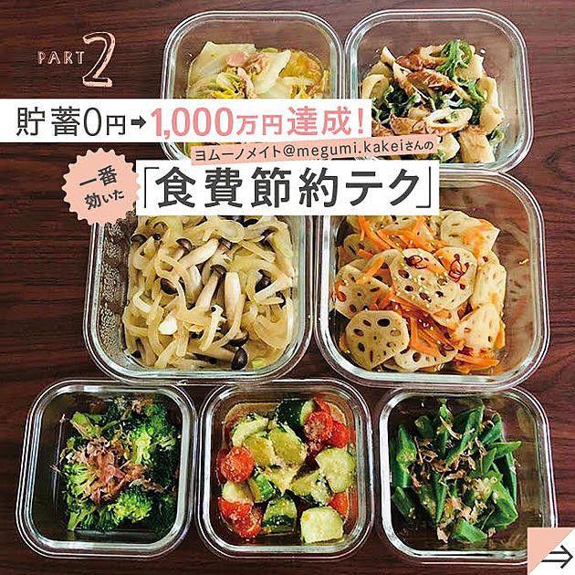貯蓄ゼロから1 000万円貯めたヨムーノメイト Megumi Kakei さんは 夫 高校生 中学生の息子と兵庫県で暮らすワーママで 家族5人で食費月5万円をキープしています 元浪費家から一転 1 000万円の貯蓄成功に一役買ったのは 食費節約 だそう 中高生の 肉食 男子