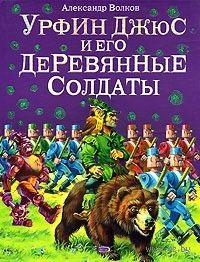 Урфин Джюс и его деревянные солдаты (книга вторая). Александр Волков