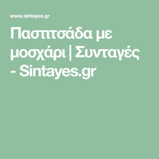 Παστιτσάδα με μοσχάρι | Συνταγές - Sintayes.gr