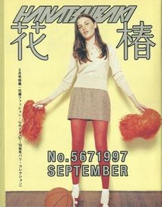 花椿(1997) AD : 仲條正義