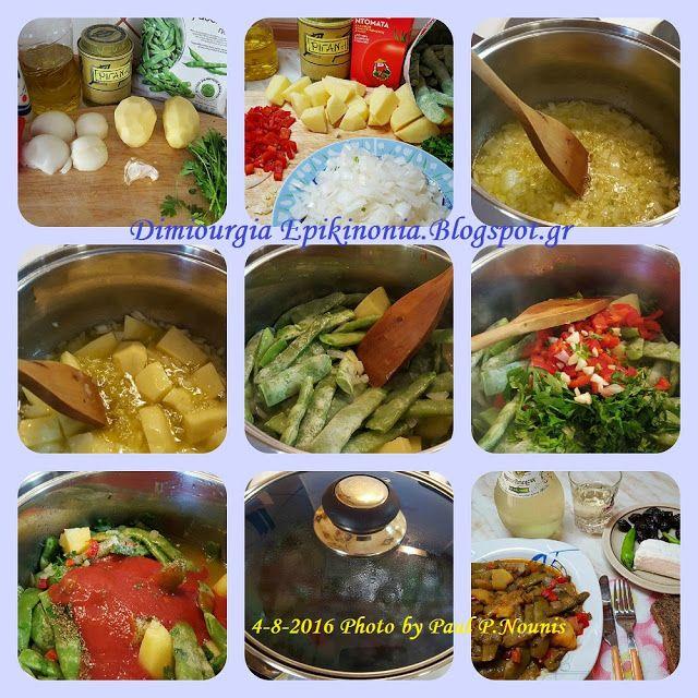 Δημιουργία - Επικοινωνία: Μαγειρική : φασολάκια πλατιά μπάρμπα Στάθης by Pau...