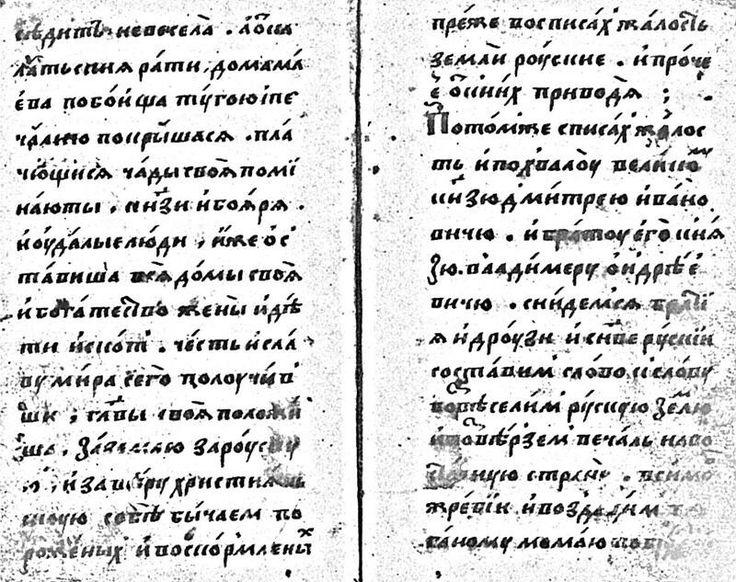 Задонщина - список Ундольского