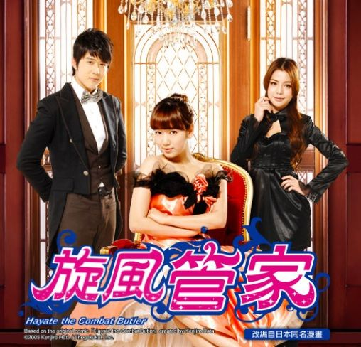 Hayate the combat butler with park shin hye and george hu releases.