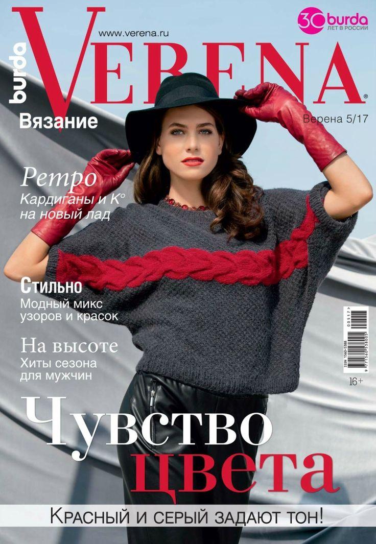 """""""Verena"""" №5 2017 Россия"""