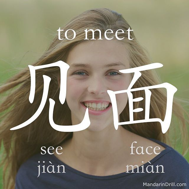 #meet #rebus #hsk #calligraphy #china #chinese