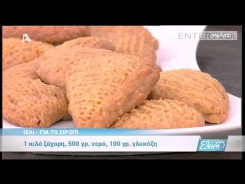 Entertv: Ισλί από τον Χρήστο Βέργαδο B' - YouTube