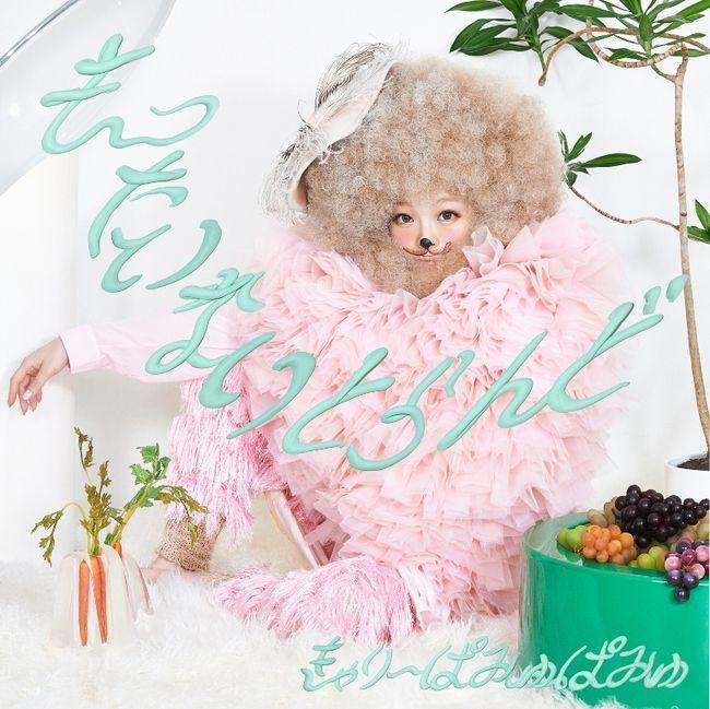 きゃりーぱみゅぱみゅ Mottai Night Land [] ft #KyaryPamyuPamyu