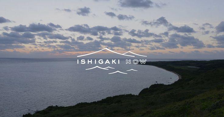 ISHIGAKI NOW - 石垣島らしさを感じる体験・観光スポット情報 -