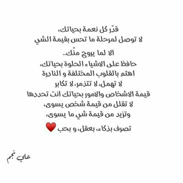 Pin By Syeℓma ۦ On كلام أعجبني Life Quotes Quotes Arabic