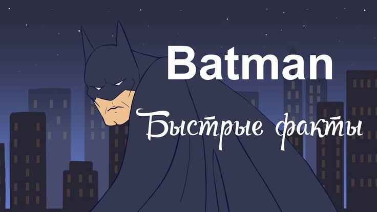 Быстрые факты Batman