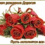 Анимашка букет роз на день рождения - На день рождения женщине картинки, открытки, анимация