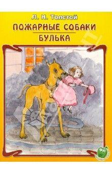 Лев Толстой - Пожарные собаки. Булька