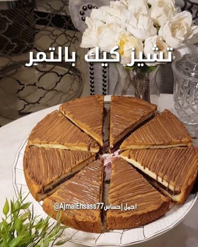 Lovely Oasis On Instagram تشيز كيك التمر اللذيذ من مطبخ المبدعه Ajmalehsass77 Ajmalehsass77 Ajmalehsass77 المقادير الطبقة الأولى Cooking Recipes