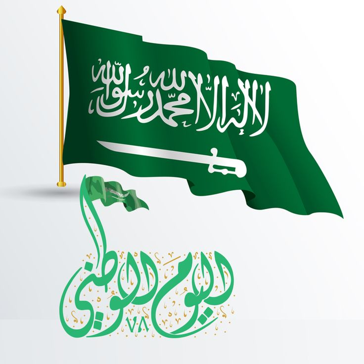 National Day اليوم الوطني On Gfx4arab Com Arabic Calligraphy Calligraphy Art