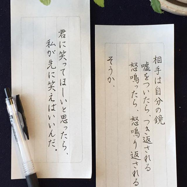 ケンカのあとは、「さっきはごめん」って、笑顔で話しかけてみる。 #日々 #気をつけていること #旦那様 #パートナー #こども #友達 #親 #仕事のパートナー #誰でも #書 #書道 #硬筆 #硬筆書写 #手書き #手書きツイート #手書きツイートしてる人と繋がりたい #美文字 #calligraphy #japanesecalligraphy