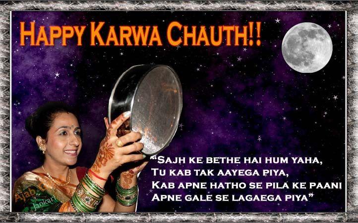करवा चौथ शुभकामनाएं   HappyKarwa Chauth Hindi Wishes 2017Messages Sms Shayari for Girls Boys Husband Wife inHindiEnglishMessages, Quotes, Whatsapp..