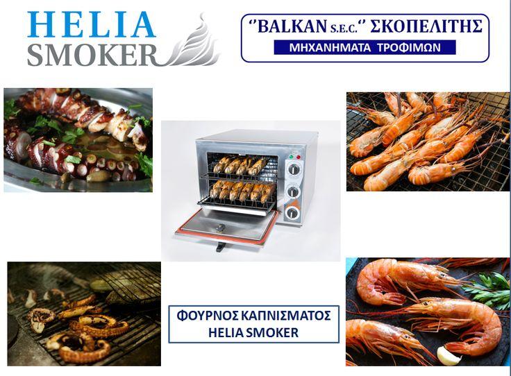 Φούρνος_καπνίσματος HELIA SMOKER  BALKAΝ SEC ΣΚΟΠΕΛΙΤΗΣ.... Ο ΦΟΥΡΝΟΣ ΚΑΠΝΙΣΜΑΤΟΣ HELIA SMOKER ΨΗΝΕΙ ΚΑΙ ΚΑΠΝΙΖΕΙ ΤΑΥΤΟΧΡΟΝΑ #ΚΡΕΑΣ #ΨΑΡΙΑ #ΛΑΧΑΝΙΚΑ #ΘΑΛΑΣΣΙΝΑ ΜΕ ΦΥΣΙΚΟ ΠΡΙΟΝΙΔΙ ΠΛΗΡΟΦΟΡΙΕΣ / 6936 707893  #μεζεδοπωλεια #εστιατορια #ξενοδοχεια #hotel #meat  #καπνισμα_κρεατων #φουρνοι_καπνιστων #ΣΚΟΠΕΛΙΤΗΣ_ΕΞΟΠΛΙΣΜΟΙ_ΜΑΖΙΚΗΣ_ΕΣΤΙΑΣΗΣ