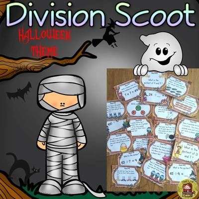 TeachToTell  from  HALLOWEEN DIVISION SCOOT on TeachersNotebook.com -  (16 pages) - HALLOWEEN DIVISION SCOOT  Review division facts and build number sense with these 32 division scoot cards featuring a fun Halloween theme . A Recording Sheet and answer key is also included.