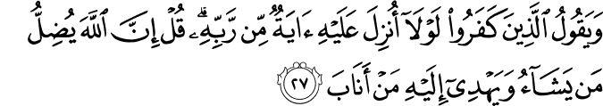 Quran Chapter no. 13 ayah no. 27