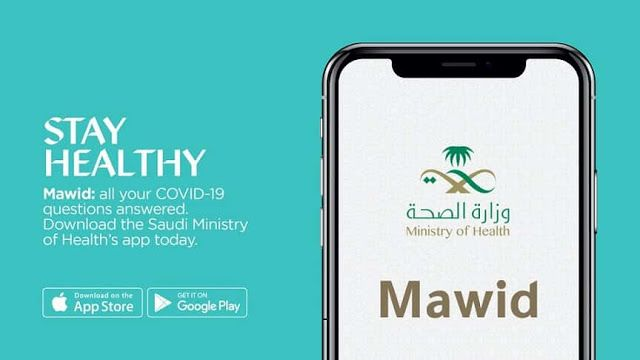 Mawid Service Will Not Consume Your Internet Data Now Announces Health Ministry Health Ministry How To Stay Healthy Health And Safety