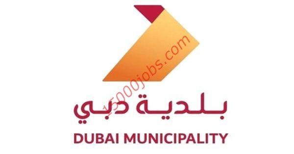 متابعات الوظائف بلدية دبي تعلن عن عدد من الوظائف متنوعة وظائف سعوديه شاغره Municipality