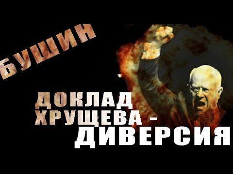 """В.Бушин: """"Доклад Хрущёва - диверсия!"""""""