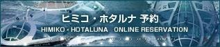 Himiko timetable
