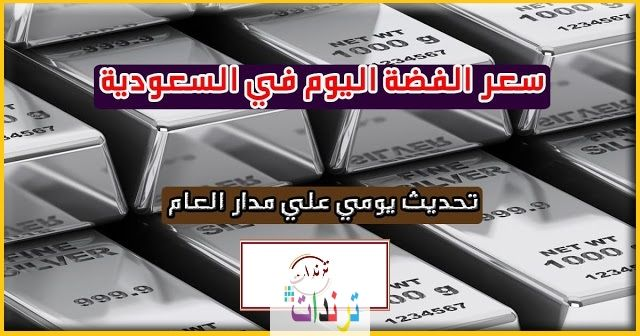 Contents1 سعر جرام الفضة في السعودية اليوم1 1 العوامل المؤثرة على سعر الفضة تعتبر الفضة هي المعدن الثاني من حيث الأهمية والتداول بعد الذهب و Metal Prices Metal