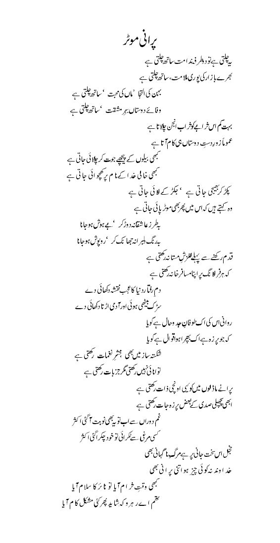 best sukhanwar images urdu poetry chistes and  self respect essay in urdu self respect essay in urdu its concepts and interrelationships are in prin ciples codified at an construct floor of