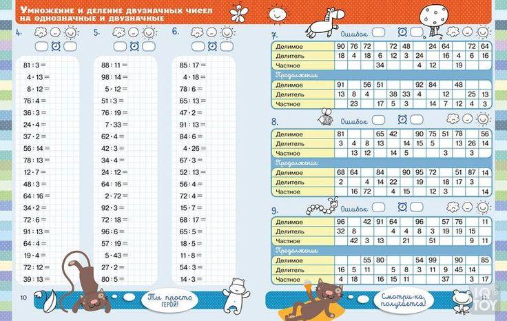 Купить CLEVER ВНЕтабличное умножение и деление. Математика. 3-4 класс/Узорова О. В., Нефедова Е. А. (978-5-91982-273-8) по цене 190.00 руб в интернет-магазине IQ Toy