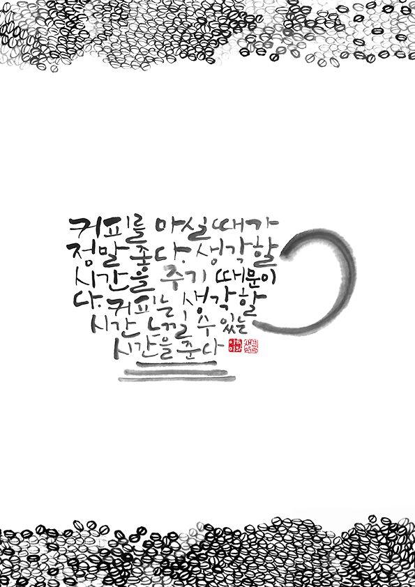 calligraphy_커피를 마실 때가 정말 좋다. 생각할 시간을 주기 때문이다. 커피는 생각할 시간, 느낄 수 있는 시간을 준다